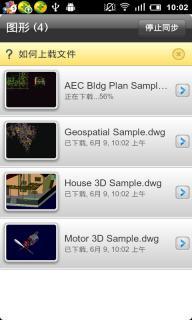 AutoCAD 360软件截图1