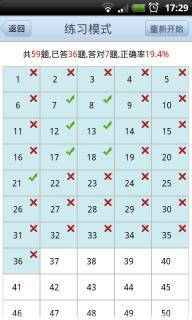 考试100软件截图5