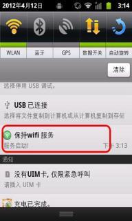 WiFi保持软件截图3