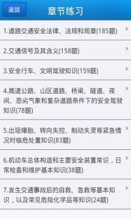 交规考试安卓版截图