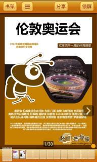 奥运版旅游攻略