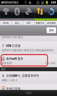 WiFi保持软件截图4