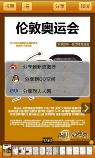 奥运版旅游攻略软件截图4