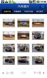 汽车之家软件截图4