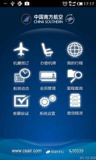 中国南方航空软件截图1