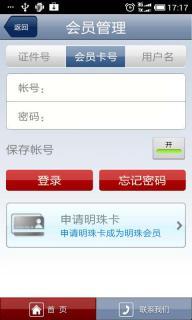 中国南方航空软件截图3
