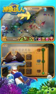 捕鱼达人游戏截图3