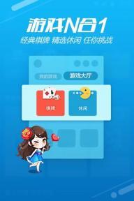 手机QQ游戏安卓版截图