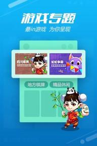 手机QQ游戏游戏截图4