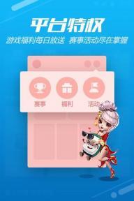 手机QQ游戏游戏截图5