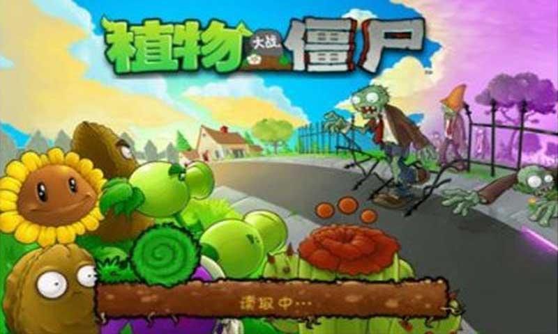 植物大战僵尸中文版图片
