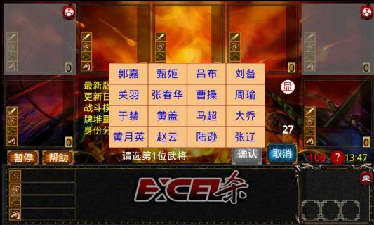 Excel杀游戏截图2