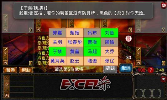 Excel杀游戏截图3