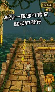 神庙逃亡游戏截图2