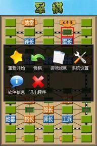 军棋游戏截图3