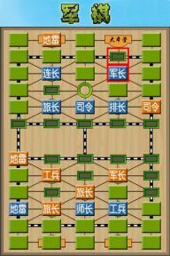 军棋游戏截图2