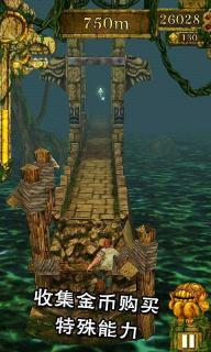 神庙逃亡游戏截图3
