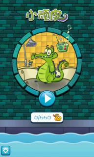 鳄鱼小顽皮爱洗澡游戏截图1