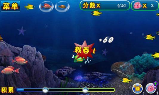 大鱼吃小鱼图片