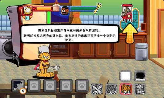加菲猫总动员游戏截图2