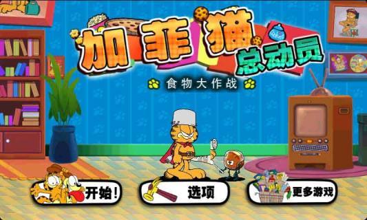 加菲猫总动员游戏截图1