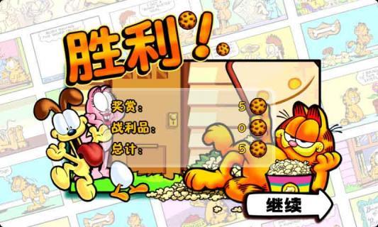 加菲猫总动员游戏截图7