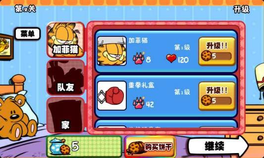 加菲猫总动员游戏截图6