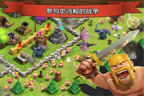 部落战争游戏截图2