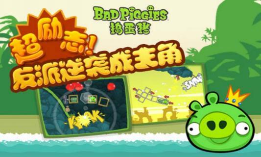 捣蛋猪HD游戏截图1