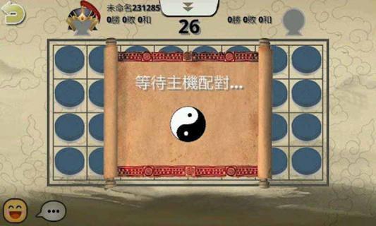 暗棋2安卓版截图