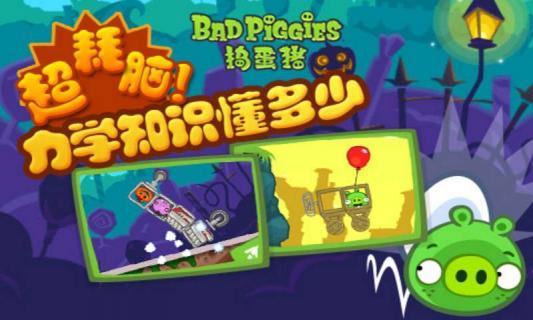 捣蛋猪HD游戏截图3