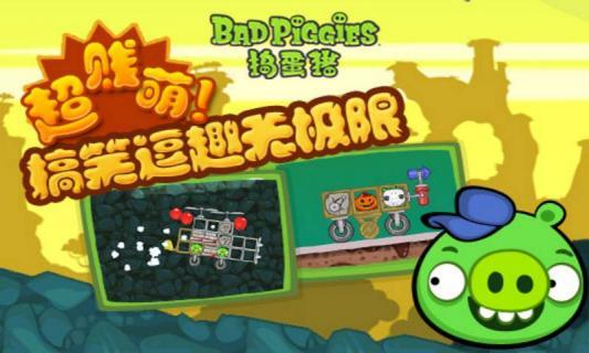 捣蛋猪HD游戏截图2