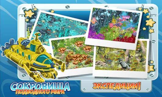 海底寻宝游戏截图4