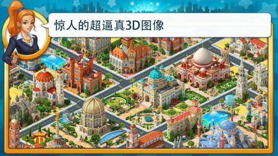 大都市游戏截图3