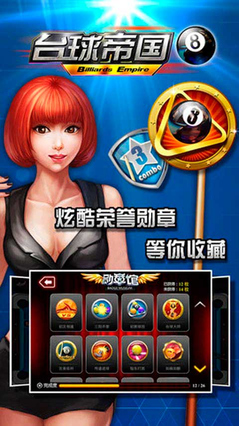 台球帝国iPhone版图片