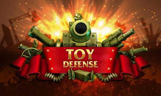 玩具塔防安卓版截图