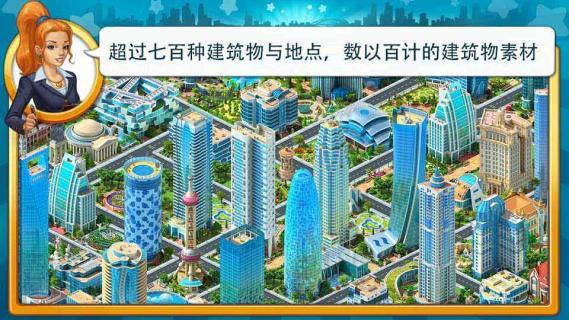 大都市游戏截图2