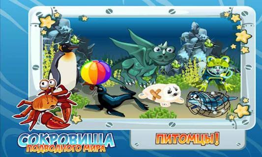 海底寻宝游戏截图2