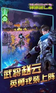 神庙逃亡2游戏截图3