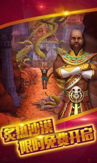神庙逃亡2游戏截图1