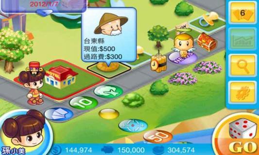 大富翁4Fun游戏截图2