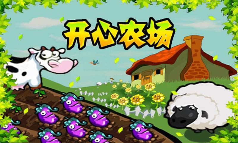 农场图片卡通图片