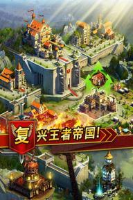 王者帝国游戏截图1