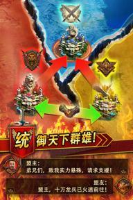 王者帝国游戏截图3