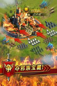 王者帝国游戏截图4