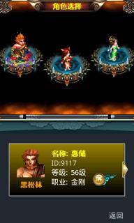 汉风西游游戏截图2