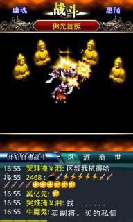 汉风西游游戏截图6
