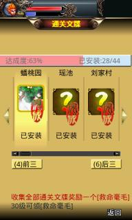 汉风西游游戏截图4