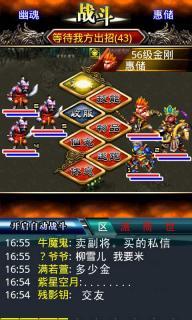 汉风西游游戏截图5