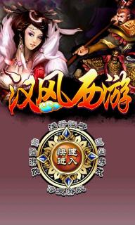 汉风西游游戏截图1